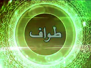 Pakistan Hujjaj Training Video Documentary in Urdu for Hajj 2015